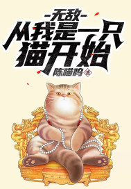 无敌:从我是一只猫开始最新章节列表,无敌:从我是一只猫开始全文阅读