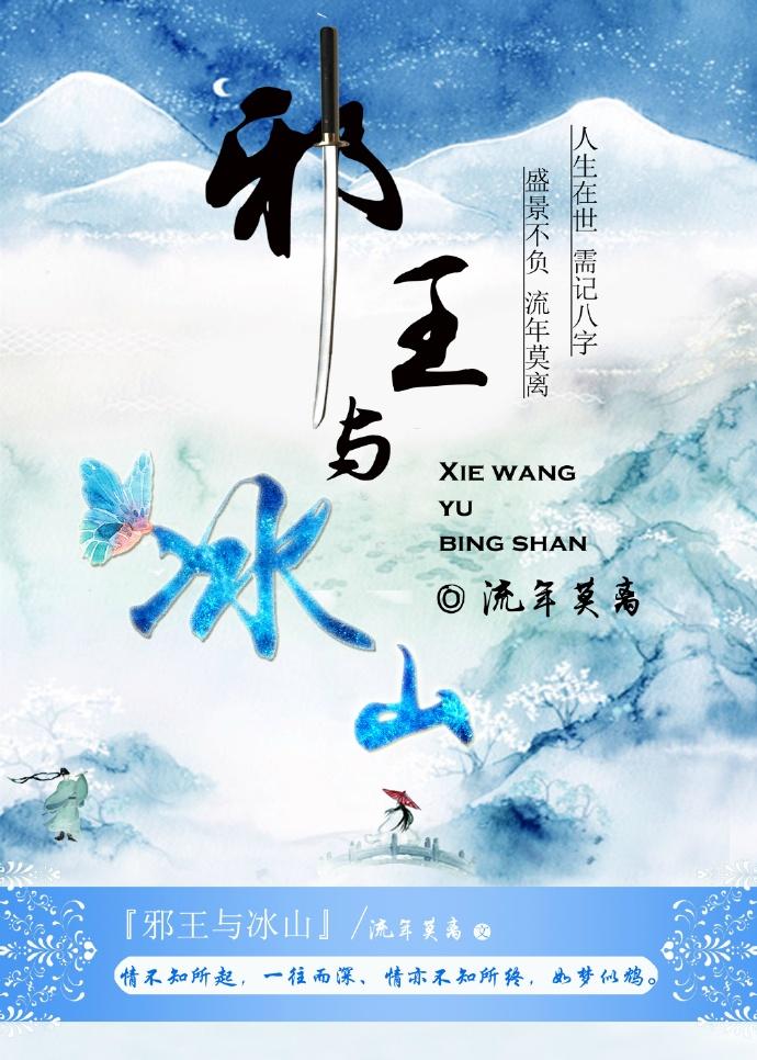 邪王与冰山最新章节列表,邪王与冰山全文阅读